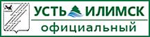 Газета для официального опубликования муниципальных правовых актов и информирования населения города Усть-Илимска