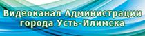 Видеоканал Администрации города Усть-Илимска