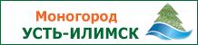 Комплексное развитие моногорода Усть-Илимска ></a><br></div> <div class=
