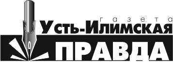 Усть-Илимская правда