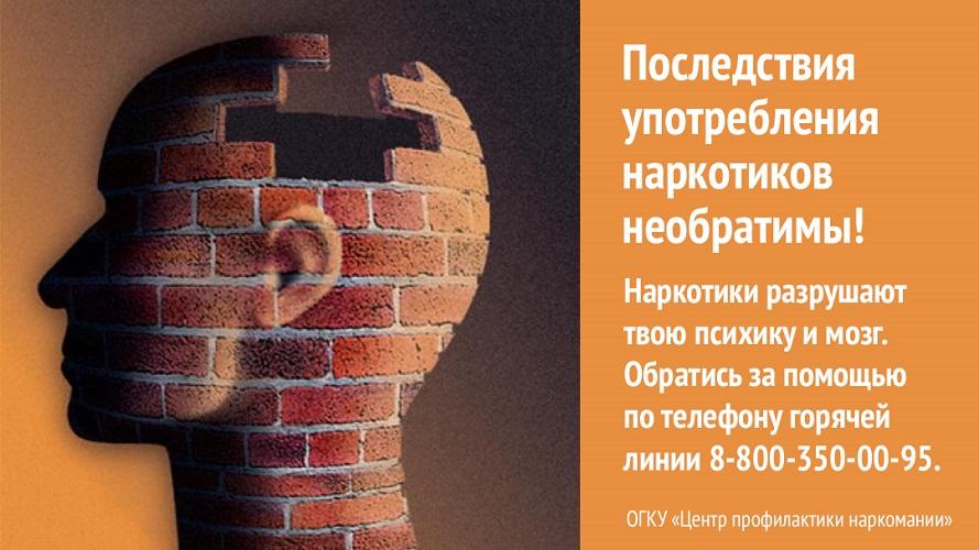 Медицинские последствия наркомании кодирование от алкоголизма в москве юао