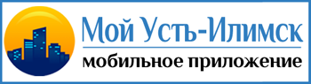 Мой Усть-Илимск