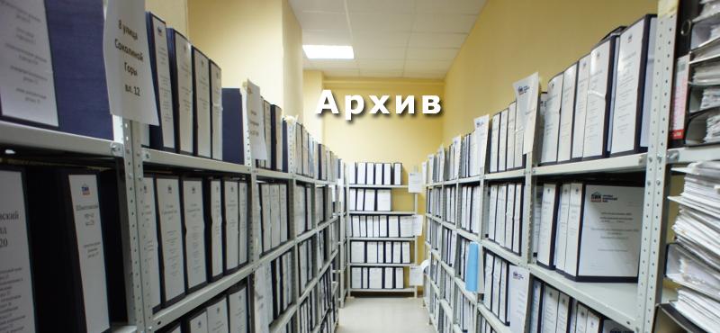 земельный архив